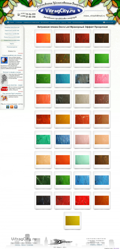 Художественные витражи Для мебельных производств и интерьеров, г. Миасс http://vitragcity.ru