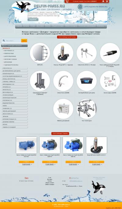 Интернет магазин сантехники г. Миасс Срок разработки 21 день http://delfin-miass.ru