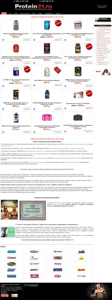 Интернет магазин спортивного питания. Город Миасс http://protein21.ru