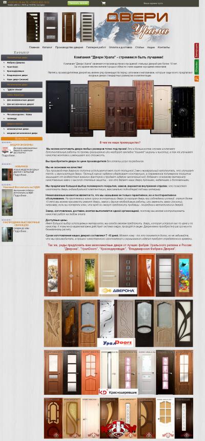 Интерент магазин, входных и межкомнатных дверей. Город Миасс http://dveri-urala.ru