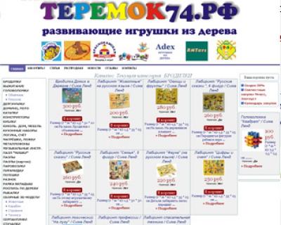 Интернет магазин детских развивающих игрушек. http://теремок74.рф Город Миасс