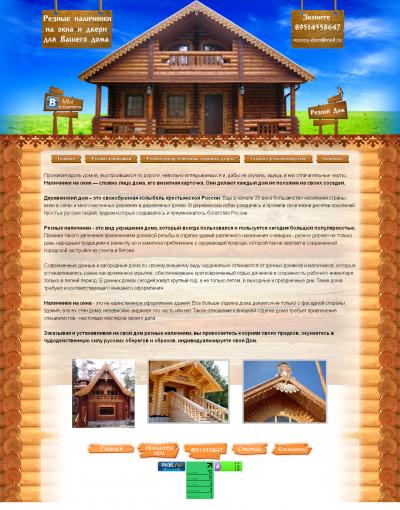 Мини проект, сайт визитка. Резной дом Визитка, резьба по дереву, г. Миасс http://резной-дом.рф