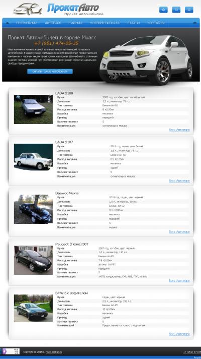 Прокат Автомобилей г. Миасс Сайт визитка, стоимость 5000 руб. http://miass-prokat.ru