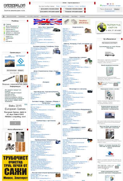 Доска объявлений, Справочник организаций. Город Миасс http://runinfo.ru