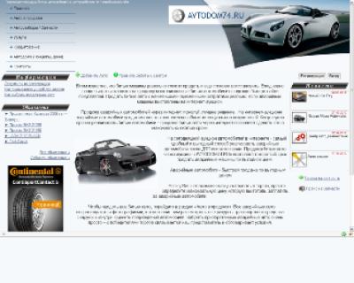 Торговая площадка битых автомобилей. http://avtodom74.ru