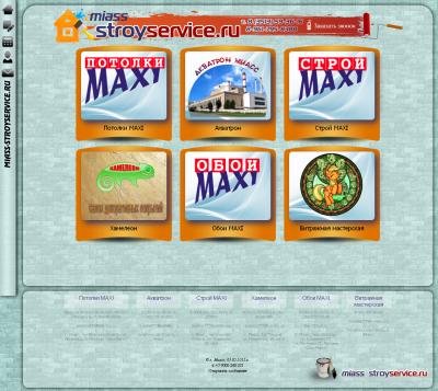 Новый, простой в навагации дизайн сайта miass-stroyservice.ru Город Миасс http://miass-stroyservice.ru