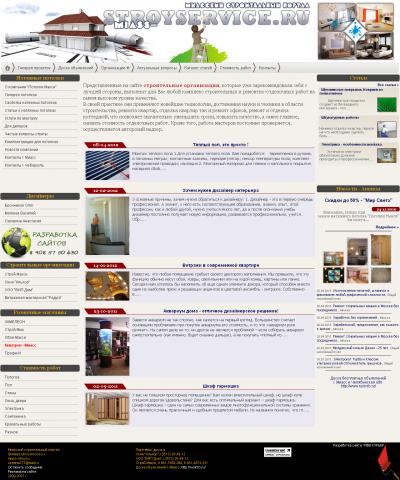 Миасский строительный сайт. Несколько организаций, Фотогалерея, Каталог материалов, Статьи, форум http://test.miass-stroysevice.ru