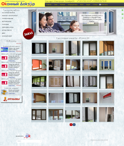 Сервис пластиковых окон, Скорая помощь Вашим окнам Город Миасс. http://oknodoctor.ru