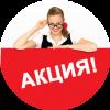 АКЦИЯ - только летом, создание сайта за 3000 руб.
